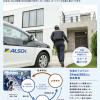 ALSOK(アルソック)のサービスや特徴、評判や口コミなどを解説!