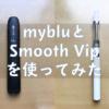 mybluとSmooth Vipを両方使ってみた感想と比較