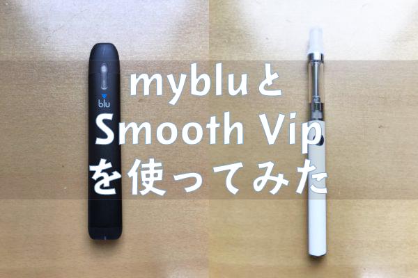 mybluとsmoothvipの比較