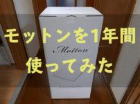 モットンの梱包箱の写真