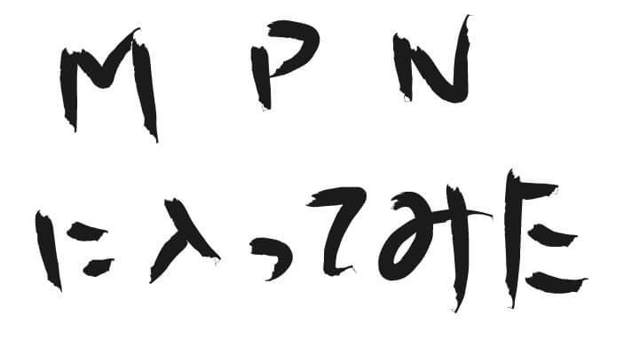 MPNに入ってみたという習字風の文字